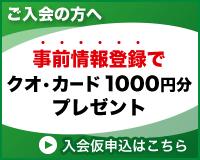 事前登録でクオカード1000円分進呈