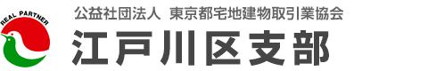 公益社団法人東京都宅地建物取引業協会 江戸川区支部