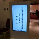平成27年江戸川区支部新年会